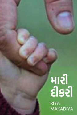 Mari dikri by Riya Makadiya in Gujarati