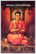 श्री दत्त अवतार भाग १ by Vrishali Gotkhindikar in Marathi