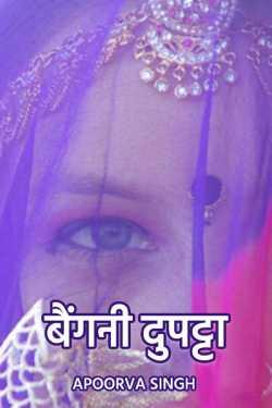 bengani dupatta by Apoorva Singh in Hindi