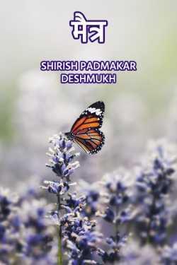 MAITRA by Shirish Padmakar  Deshmukh in Marathi
