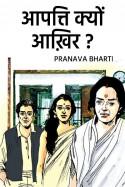Pranava Bharti द्वारा लिखित  आपत्ति क्यों आख़िर ?? बुक Hindi में प्रकाशित