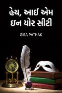Gira Pathak દ્વારા હેય, આઈ એમ ઇન યોર સીટી!! ભાગ -1 ગુજરાતીમાં