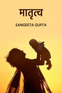 Sangeeta Gupta द्वारा लिखित  मातृत्व बुक Hindi में प्रकाशित