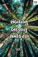 સંબંધોનું બદલાતું સમીકરણ - 3 by KavyabaP Jadeja in Gujarati