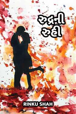 Rudrani ruhi - 21 by Rinku shah in Gujarati