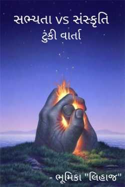 Sabhyata vs sanskruti by Bhumika in Gujarati