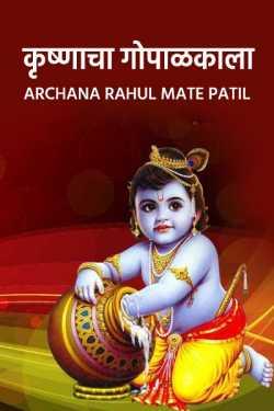 Krushnacha gopalkala by Archana Rahul Mate Patil in Marathi