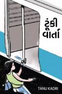 ટૂંકી વાર્તા by Tanu Kadri in Gujarati