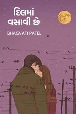 dil ma vashavi che.. by Bhagvati Patel in Gujarati