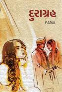દુરાગ્રહ by Parul in Gujarati