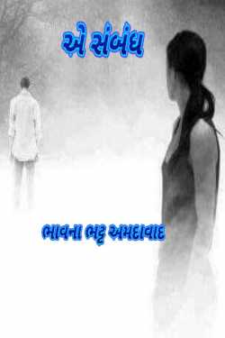a sabadh by Bhavna Bhatt in Gujarati