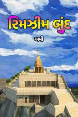 Rimjim bund by અમી in Gujarati
