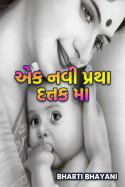 એક નવી પ્રથા.દત્તક મા. by Bharti Bhayani in Gujarati