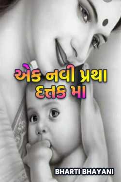 ek navi pratha dattak ma by Bharti Bhayani in Gujarati