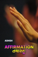 Affirmation તથાસ્તુઃ by Ashish in Gujarati