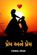 પ્રેમ અને પ્રેમ by kamal desai in Gujarati