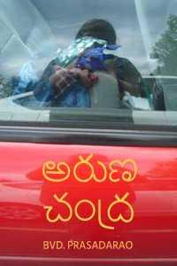 అరుణ చంద్ర