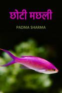 छोटी मछली by padma sharma in Hindi