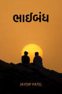 ભાઈબંધ - 1 by Jaydip Patel in Gujarati