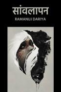 सांवलापन by Ramanuj Dariya in Hindi
