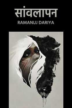 Sanwlapan by Ramanuj Dariya in Hindi