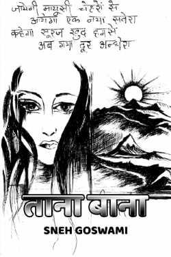 Tanabana 16 by Sneh Goswami in Hindi