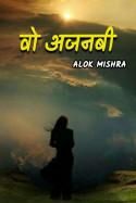 वो अजनबी by Alok Mishra in Hindi