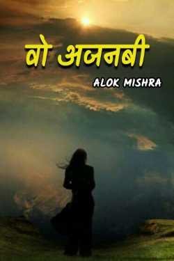 That stranger by Alok Mishra in Hindi