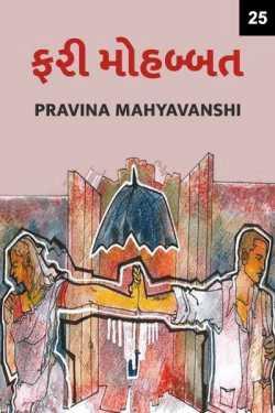 Fari Mohhabat - 25 by Pravina Mahyavanshi in Gujarati