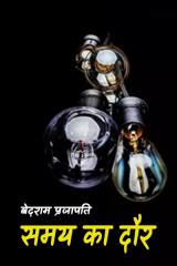 """समय का दौर द्वारा  बेदराम प्रजापति """"मनमस्त"""" in Hindi"""