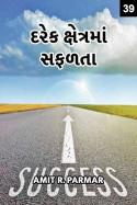 દરેક ક્ષેત્રમાં સફળતા - 39 by Amit R Parmar in Gujarati