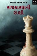 રાજકારણની રાણી - ૧૬ by Mital Thakkar in Gujarati
