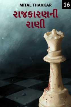 Rajkaran ni Rani - 16 by Mital Thakkar in Gujarati