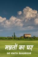 मन्नतों का घर by Dr Vinita Rahurikar in Hindi