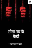 सीमा पार के कैदी - 2 by राजनारायण बोहरे in Hindi