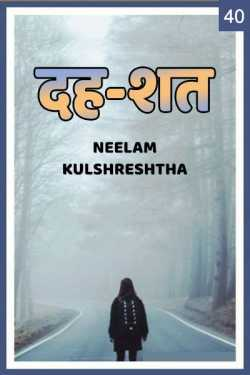 Dah-Shat - 40 by Neelam Kulshreshtha in Hindi