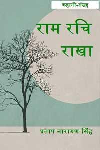 राम रचिराखा - 6 - 9