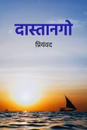दास्तानगो - 6 - अंतिम भाग by Priyamvad in Hindi