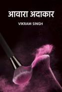 आवारा अदाकार - 2 by Vikram Singh in Hindi