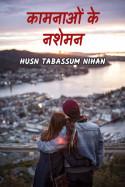 कामनाओं के नशेमन - 1 by Husn Tabassum nihan in Hindi