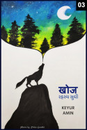 Chapter 3 - એક પરિચય by Keyur Amin in Gujarati