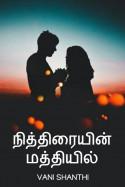 நித்திரையின் மத்தியில் by vani shanthi in Tamil