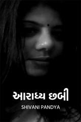 આરાધ્ય છબી by Shivani Pandya in Gujarati