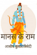 मानस के राम (रामकथा) - 1 by Ashish Kumar Trivedi in Hindi