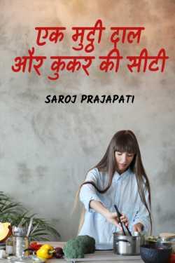Ek muththi daal aur cookar ki city by Saroj Prajapati in Hindi