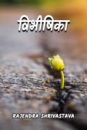 rajendra shrivastava द्वारा लिखित  विभीषिका बुक Hindi में प्रकाशित