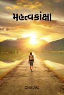 મહત્વકાંક્ષા by Dhaval in Gujarati
