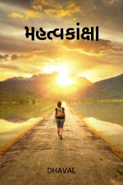 The ambition by Dhaval in Gujarati