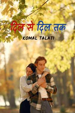 Dil se dil tak... - 25 by Komal Talati in Hindi