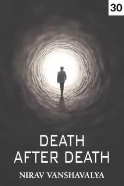 DEATH AFTER DEATH.  the evil of brut - 30 by Nirav Vanshavalya in Gujarati
